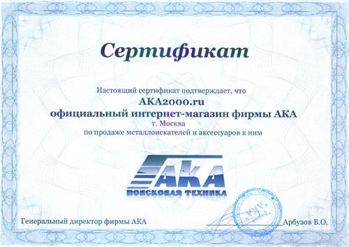 Продажа металлоискателей АКА - сертификат магазина aka200.ru