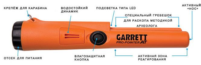 Пинпоинтер Garrett PRO Pointer AT - описание металлоимскателя